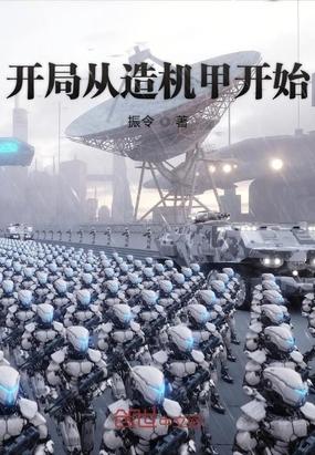 开局从造机甲开始