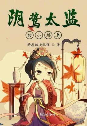 阴鸷太监的小娇妻