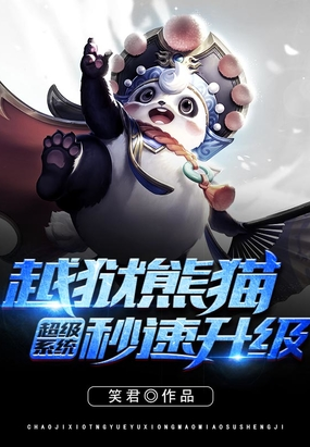超级系统越狱熊猫秒速升级