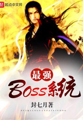 最强boss系统