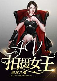 AV拍摄女王【新】