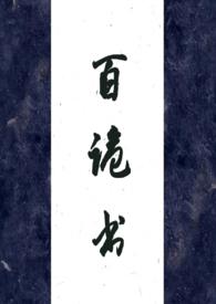 百诡书(高H)