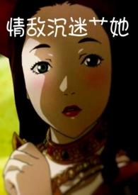 情敌沉迷艹她(FUTA百合/1V1)