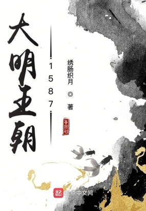 大明王朝1587