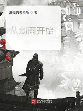 大秦五百年