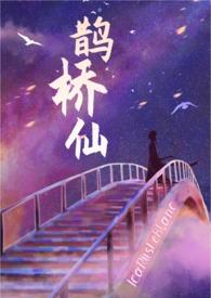 鹊桥仙gl(古风百合ABO)
