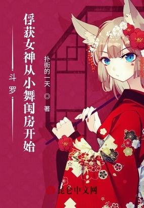 斗罗之俘获女神从小舞闺房开始