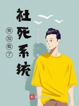 全球末世:我的房子能升级