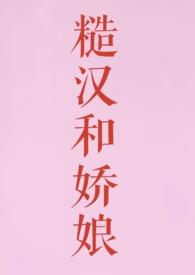 糙汉和娇娘(1V1 H)